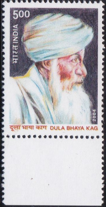 2092 Dula Bhaya Kag [India Stamp 2004]