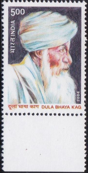 Bhagat Bapu Dula Kag (દુલા ભાયા કાગ) : Kagvani