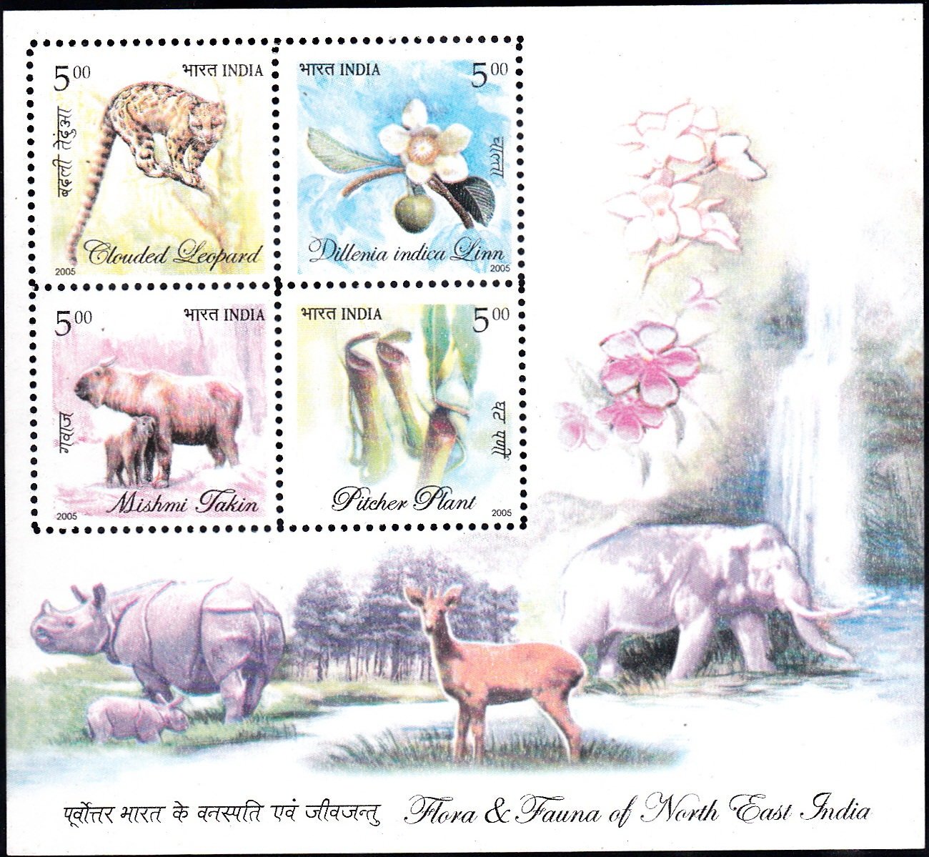 2118 Flora & Fauna of North East India [Stamp Souvenir Sheet 2005]
