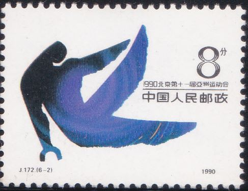 2296 Eleventh Asian Games, Beijing [China Stamp 1990]