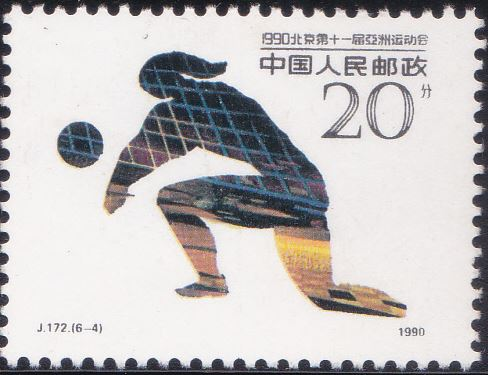 2298 Eleventh Asian Games, Beijing [China Stamp 1990]