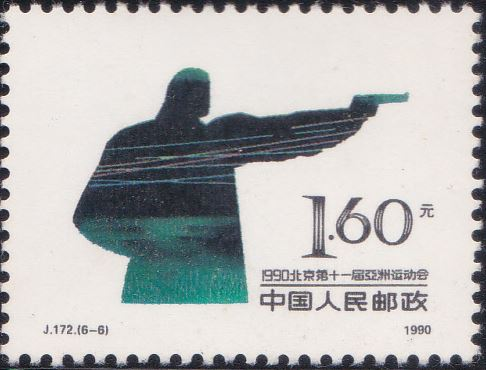 2300 Eleventh Asian Games, Beijing [China Stamp 1990]