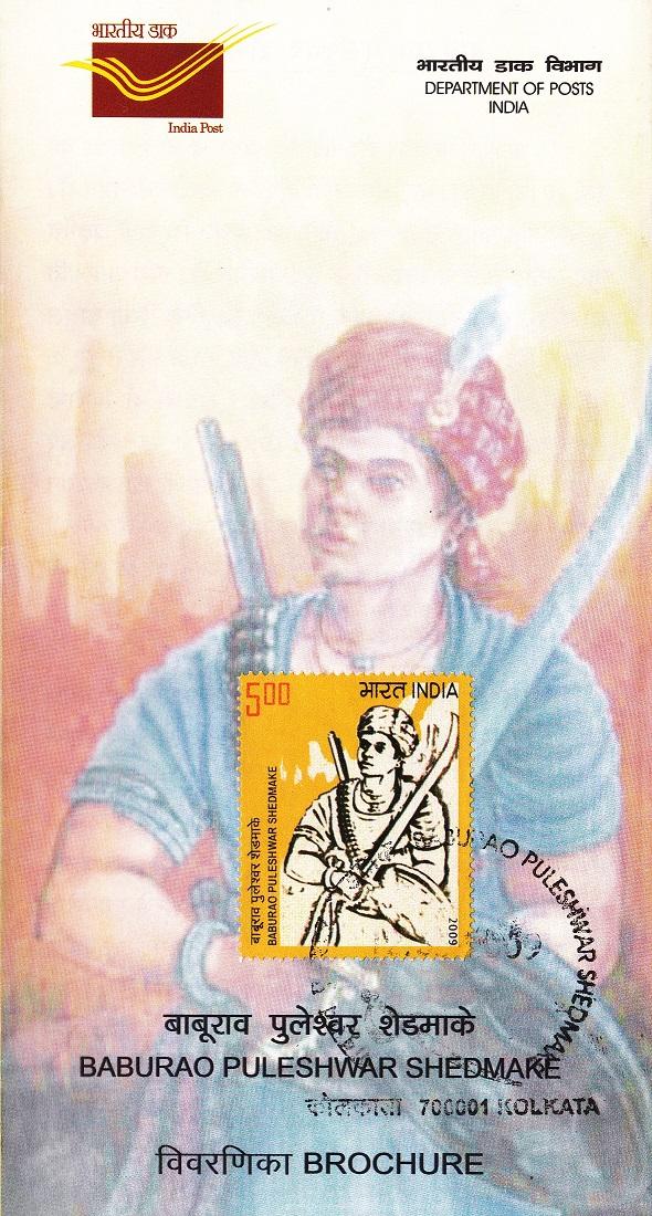 क्रांतिवीर शहीद बाबुराव पुल्लिसुर राजगोंड (सेड्माके)