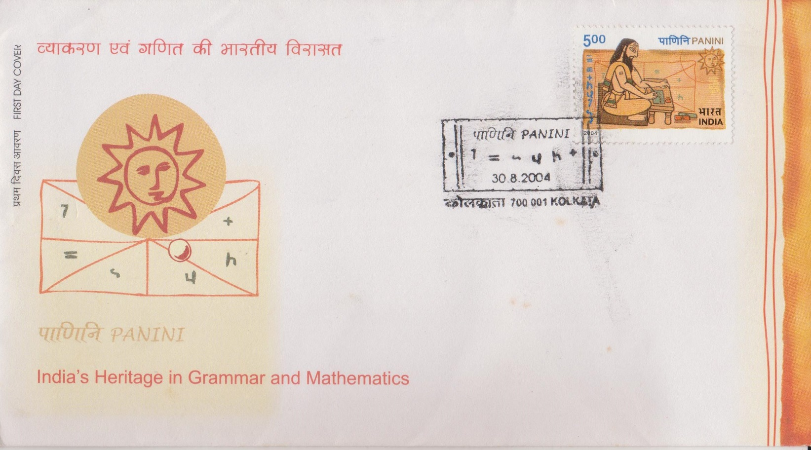 India's Heritage in Grammar and Mathematics