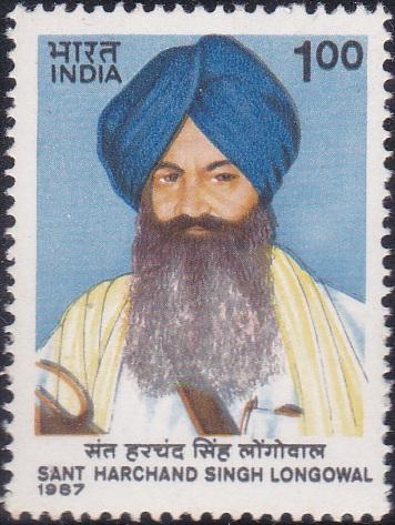 Sant Ji Harchand Singh Longowal (संत हरचंद सिंह लोंगोवाल)