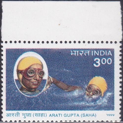 आरती साहा 'गुप्ता