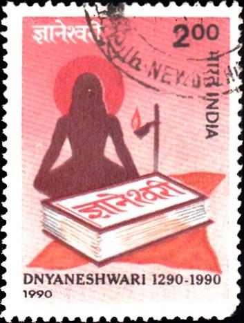 Commentary on Bhagavad Gita by Dnyaneshwar