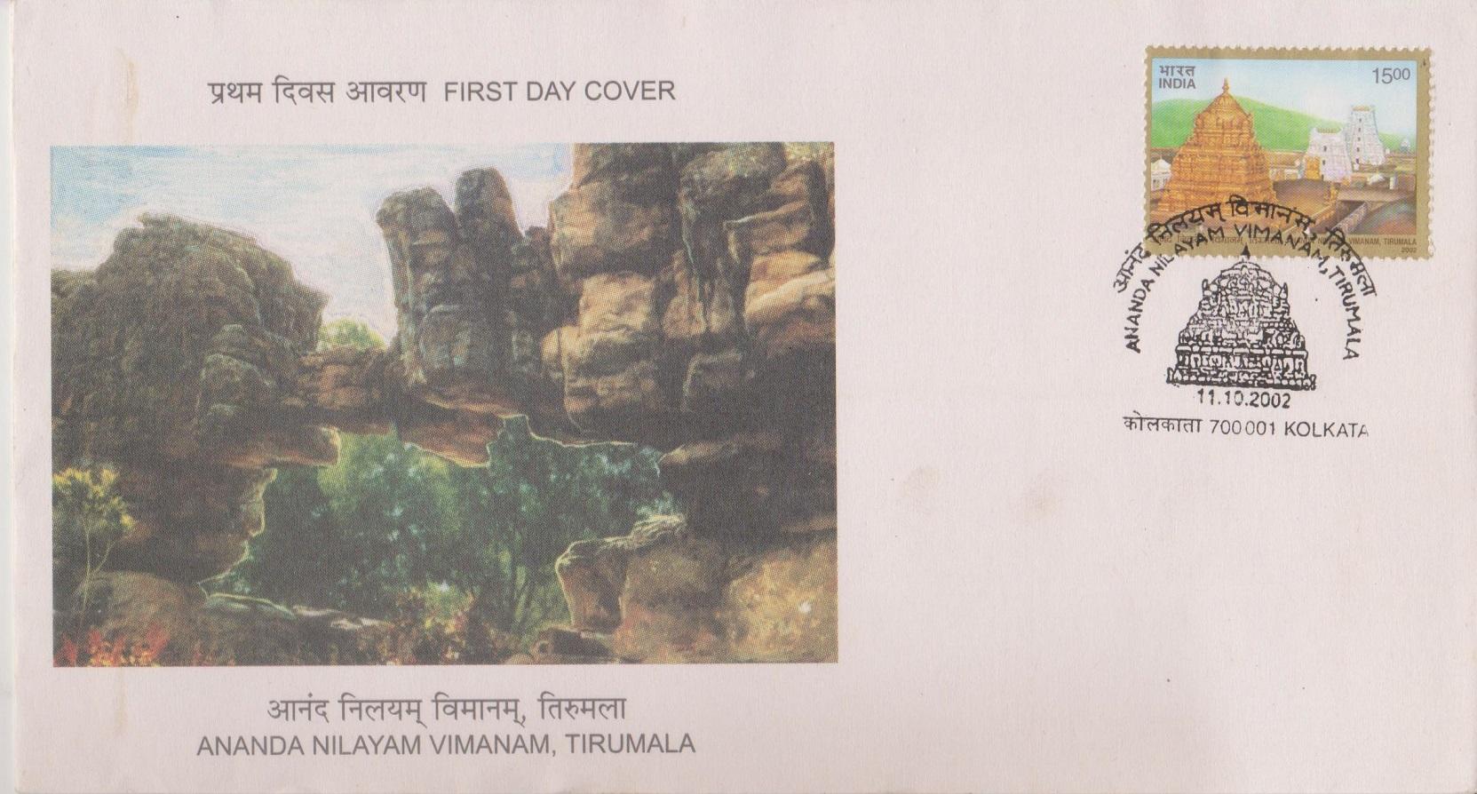 Geological Arch of Tirumala : Natural Arch, Tirumala hills