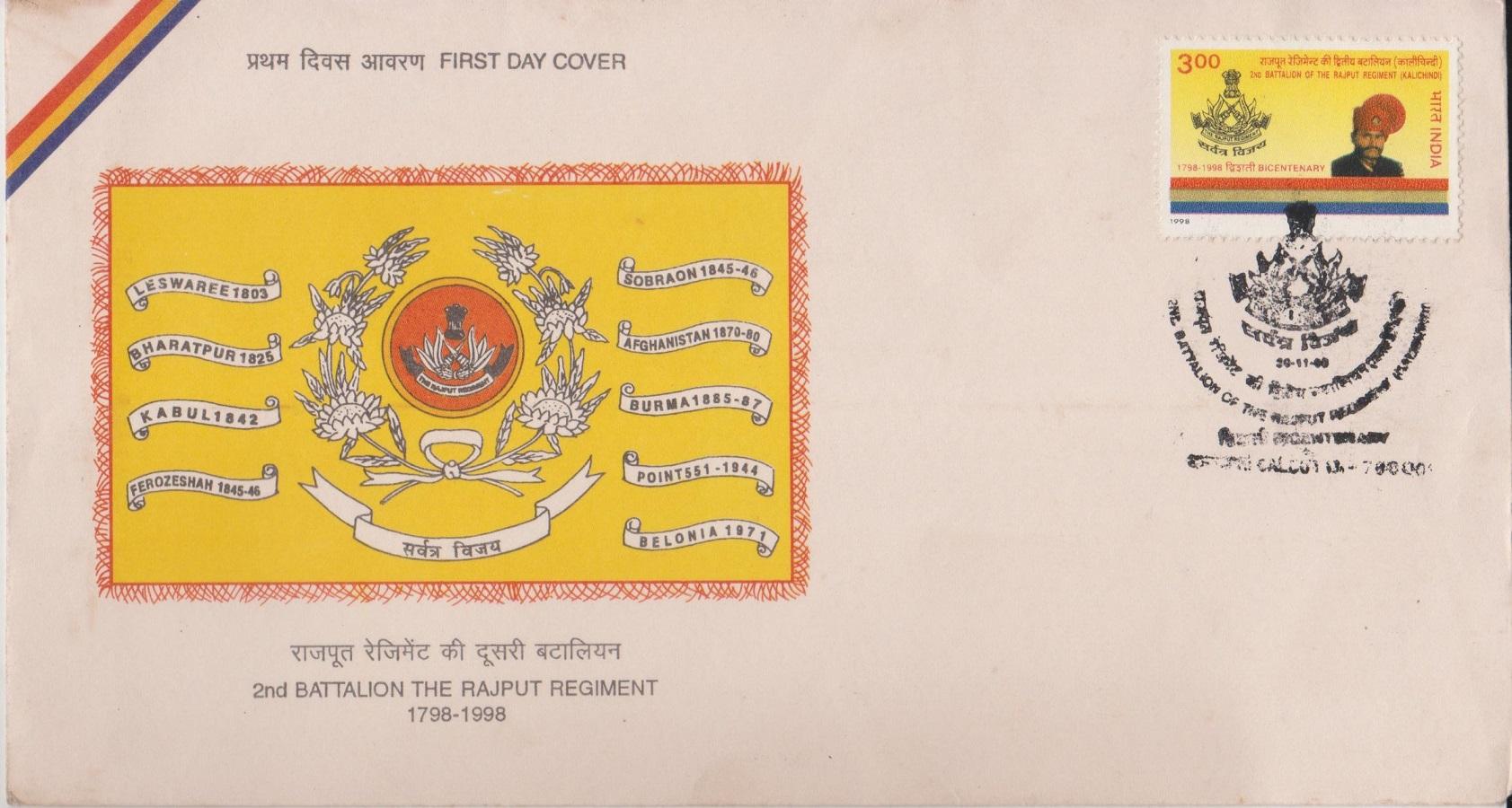 Sarvatra Vijay (Victory Everywhere)