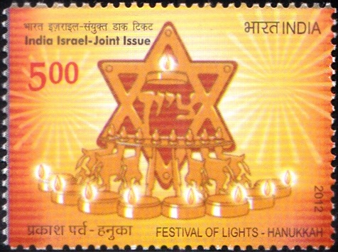 1. Festival of Lights - Hanukkah (India-Israel Joint Issue) [India Stamp 2012]