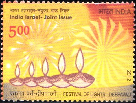 2. Festival of Lights - Deepavali (India-Israel Joint Issue) [India Stamp 2012]