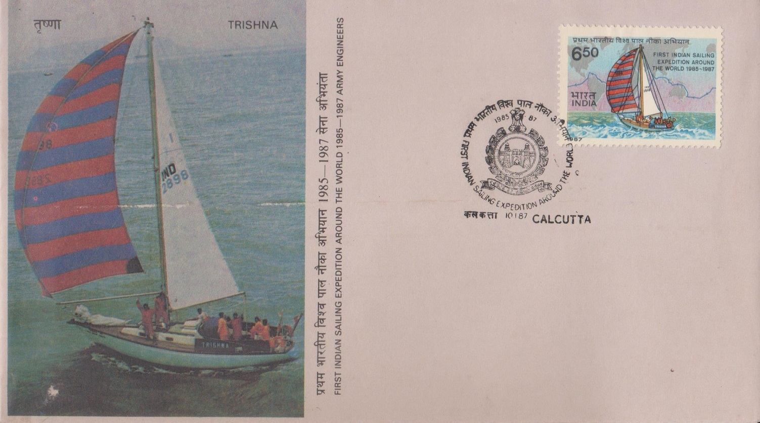 Trishna (yacht) : Corps of Engineers (Indian Army)