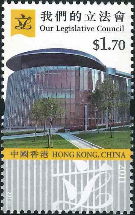 1. The LegCo Complex [Hongkong Stamp 2013]
