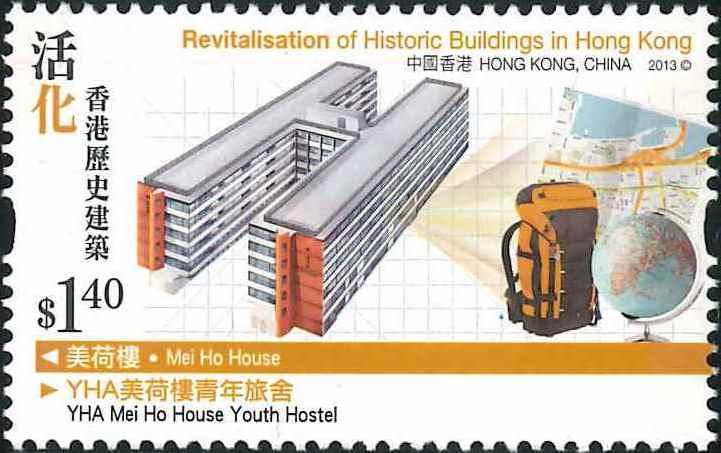 1. YHA Mei Ho House Youth Hostel [Hongkong Stamp 2013]