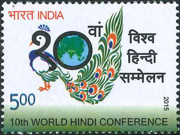 10th World Hindi Conference [India Stamp 2015]