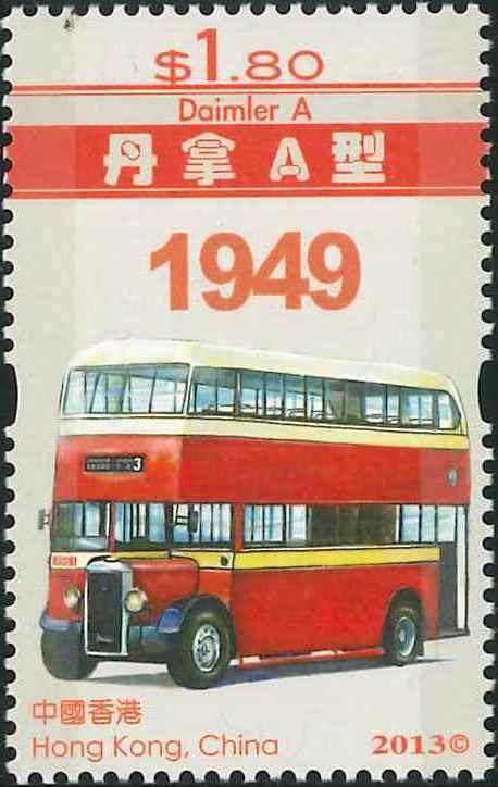 2. Daimler A [Hongkong Stamp 2013]