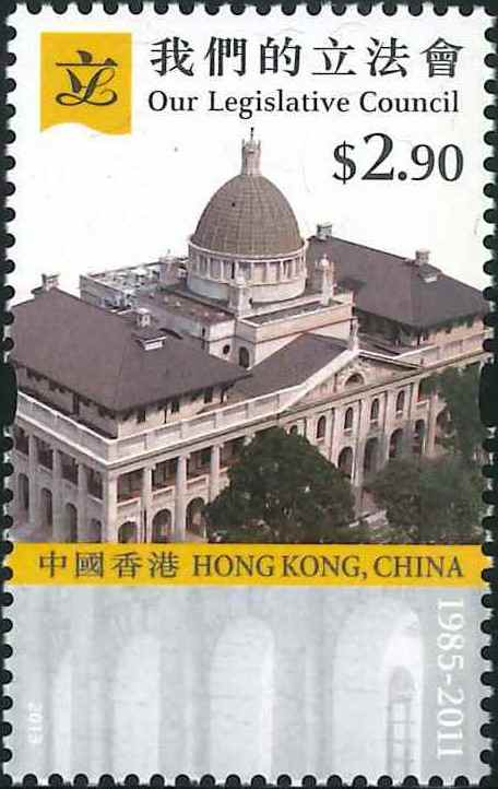 2. The old LegCo Building [Hongkong Stamp 2013]