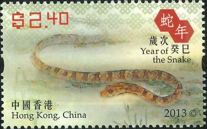 2. Year of the Snake [Hongkong Stamp 2013]