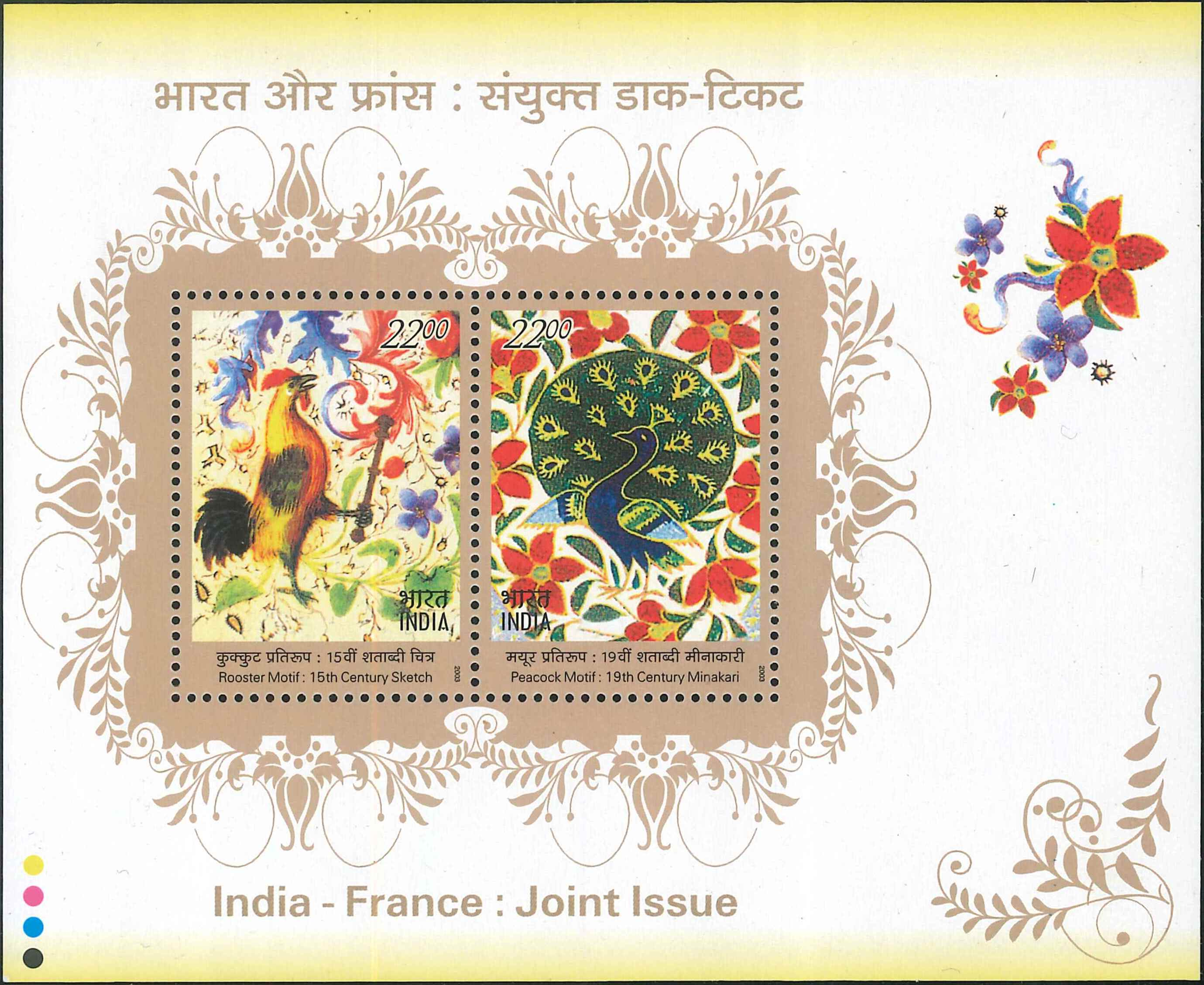Rooster (France) and Peacock (India) Motif