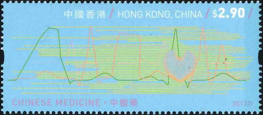 3. Chinese Medicine [Hongkong Stamp 2013]