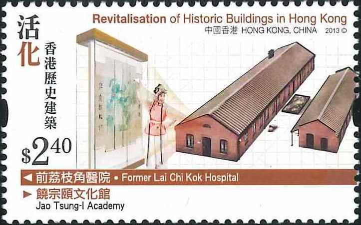 3. Jao Tsung-I Academy [Hongkong Stamp 2013]