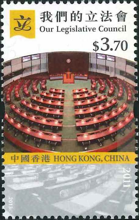 3. The Chamber of the LegCo Complex [Hongkong Stamp 2013]