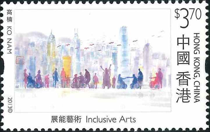3. The vitality of Hong Kong - Ko Nam [Hongkong Stamp 2013]