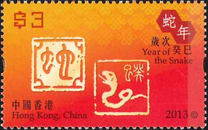 3. Year of the Snake [Hongkong Stamp 2013]