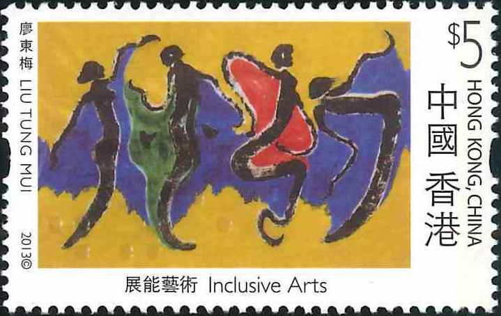 4. How are you - Liu Tung Mui [Hongkong Stamp 2013]