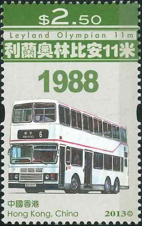 4. Leyland Olympian 11m [Hongkong Stamp 2013]