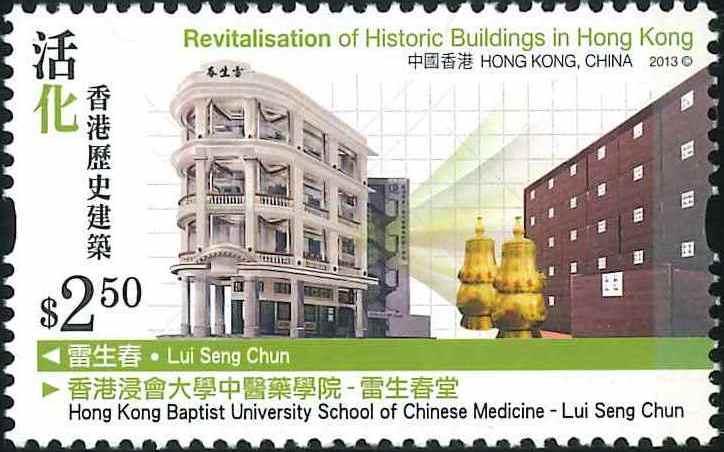 4. Lui Seng Chun [Hongkong Stamp 2013]