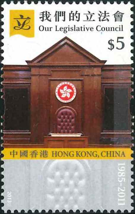 4. The President's chair in the old LegCo Building [Hongkong Stamp 2013]