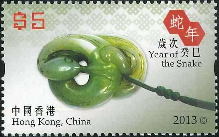 4. Year of the Snake [Hongkong Stamp 2013]