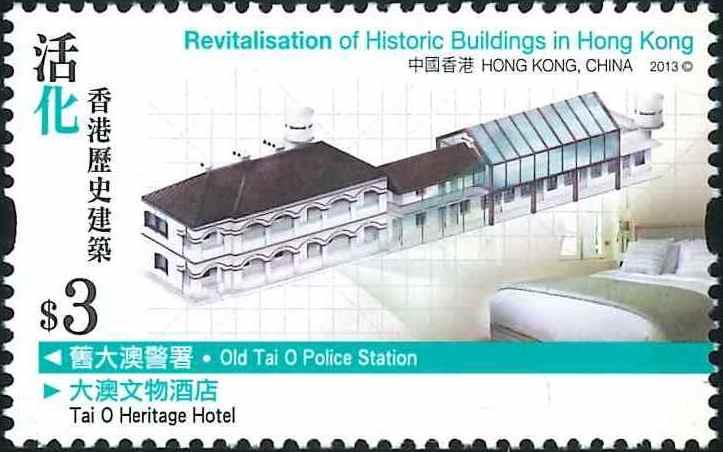 5. Tai O Heritage Hotel [Hongkong Stamp 2013]
