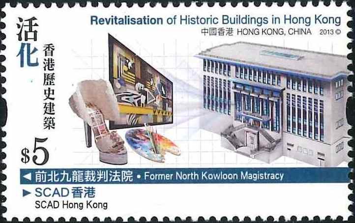 6. SCAD [Hongkong Stamp 2013]