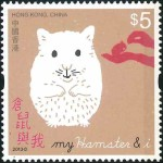 Children Stamps – My Pet and I