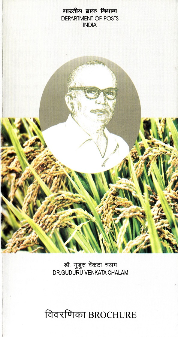 Agricultural Scientist Padma Shri Guduru Venkata Chalam