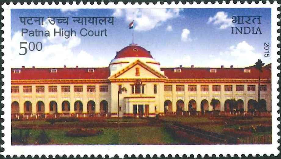 पटना हाईकोर्ट : The High Court of Judicature at Patna