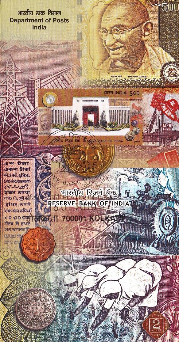 भारतीय रिजर्व बैंक (केन्द्रीय बैंक)