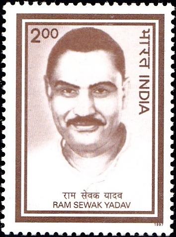 1546 Ram Sewak Yadav [India Stamp 1997]