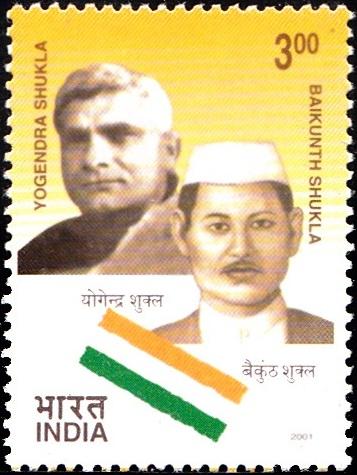 Hindustan Socialist Republican Association (HSRA)