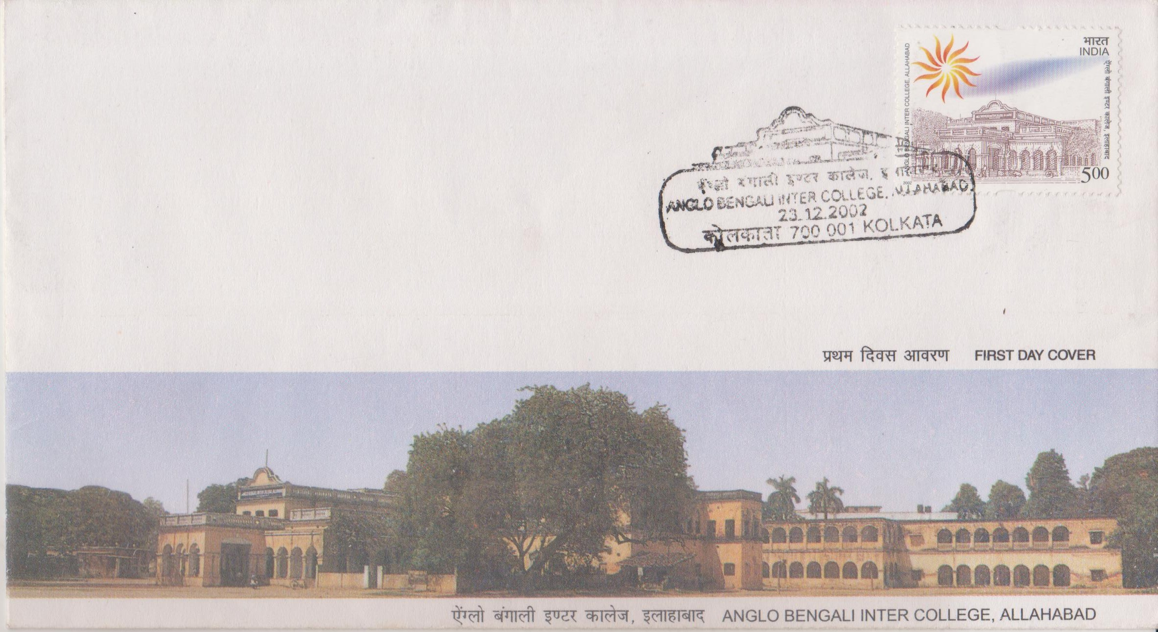 Linguistic Minority Institution : Bengal Education Society