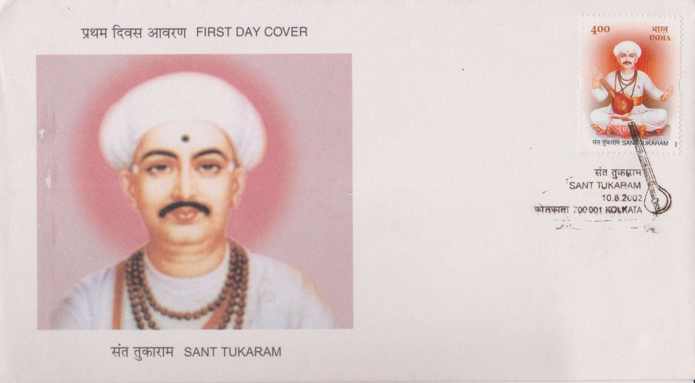 Tukobaraya (Maharashtra) : Abhang of Vitthala (Vishnu)
