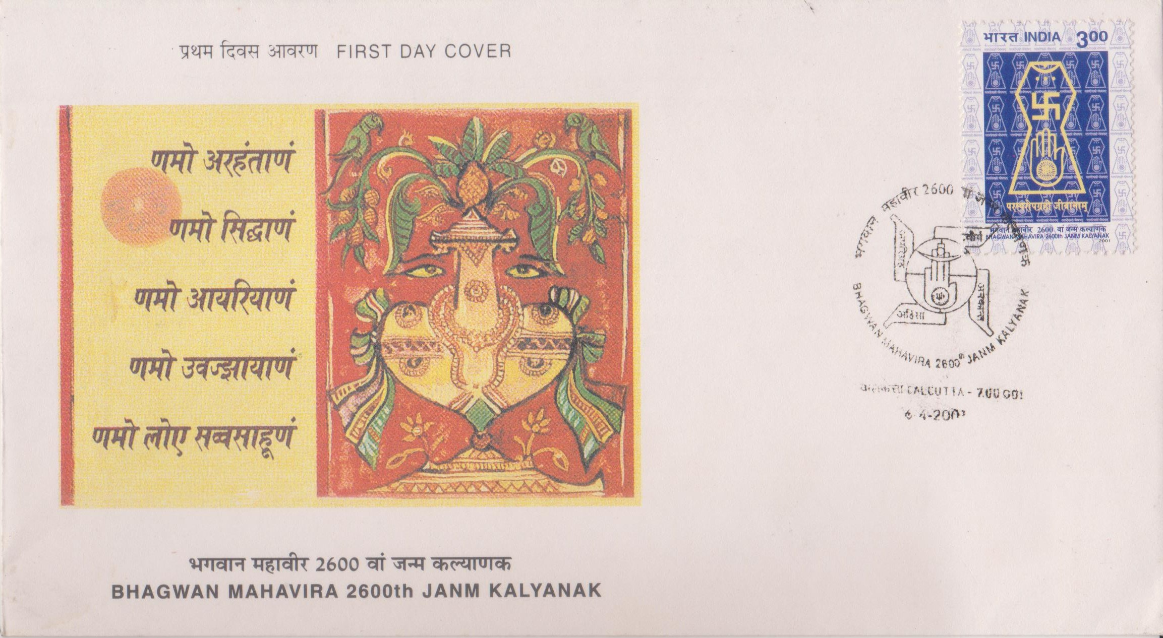 Jain Tirthankara Ativir Vardhaman