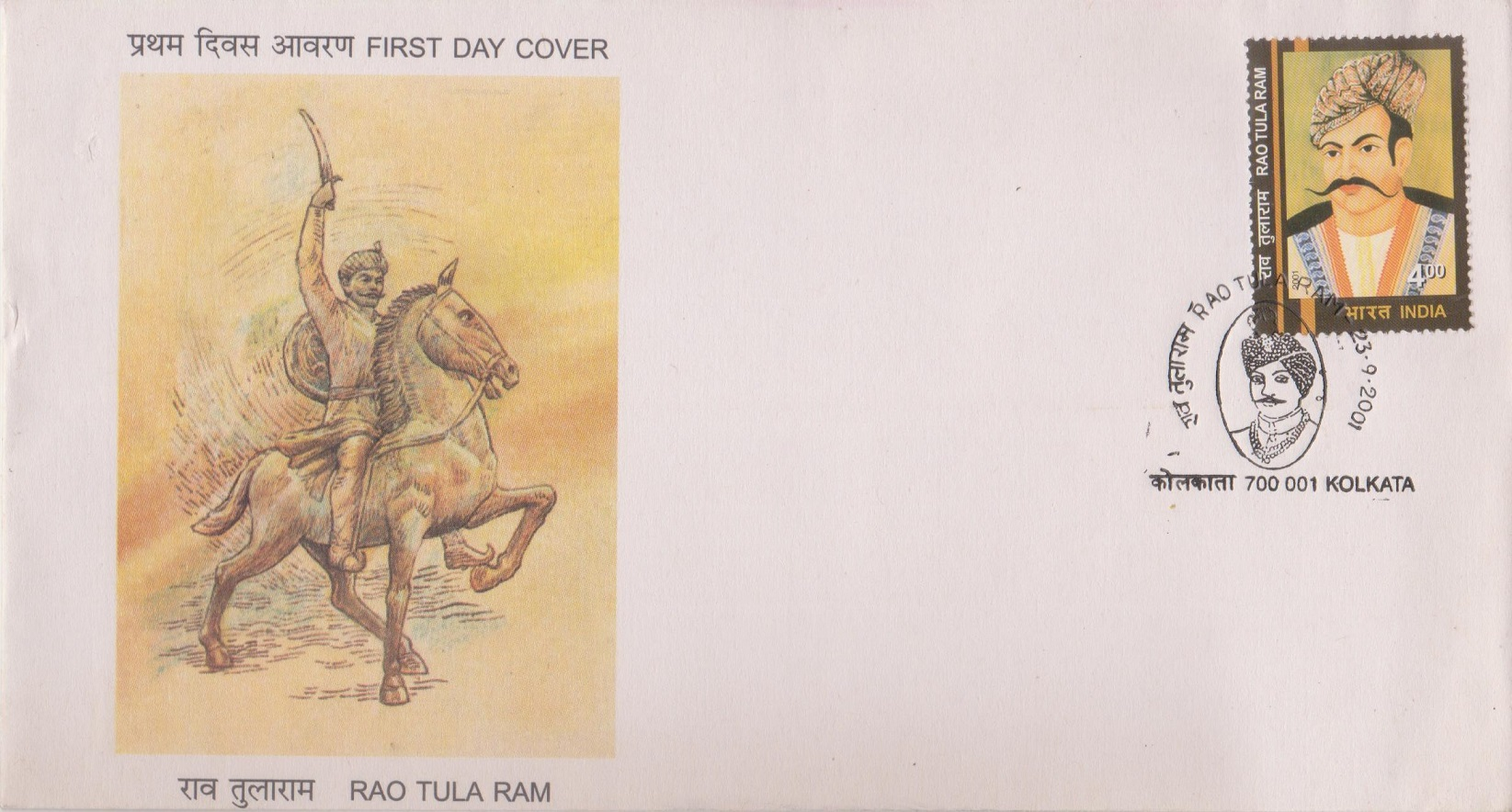King of Rewari : State Hero of Haryana