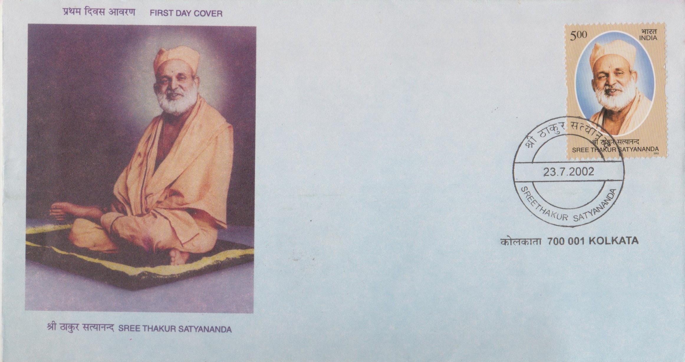 Sree Satyananda Devayatan andSree Satyananda Mahapeeth