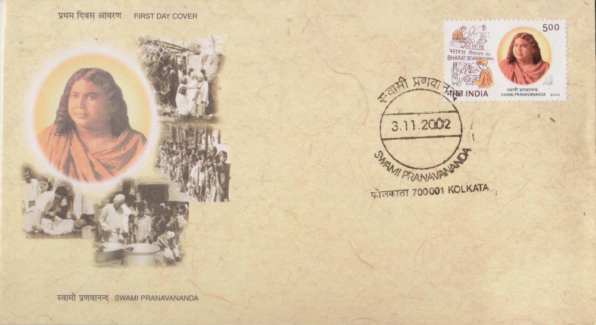 Bharat Sevashram Sangha (ভারত সেবাশ্রম সংঘ) : Sanatana Dharma