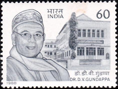 Devanahalli Venkataramanaiah Gundappa (DVG)