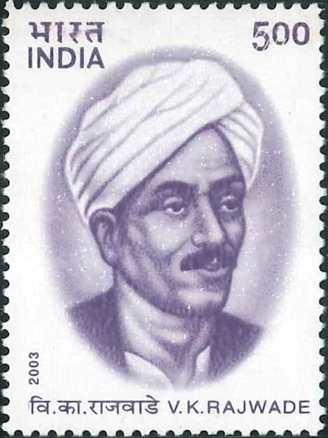 Itihasacharya Vishwanath Kashinath Rajwade (विश्वनाथ काशिनाथ राजवाडे)