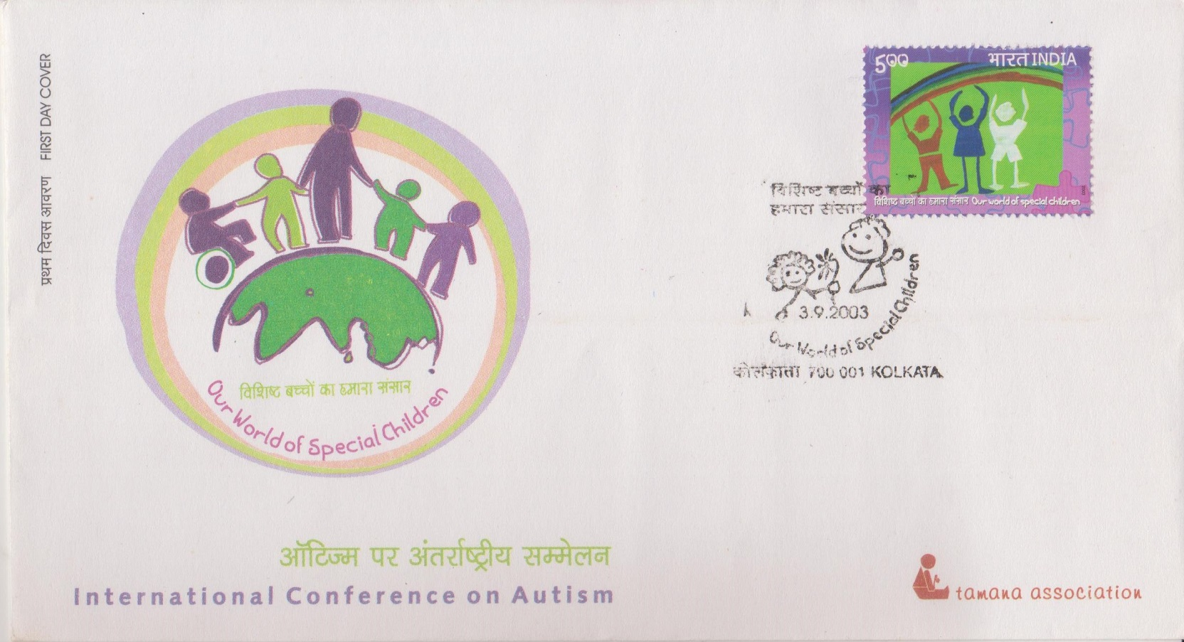 Our World of Special Children : Tamana Association